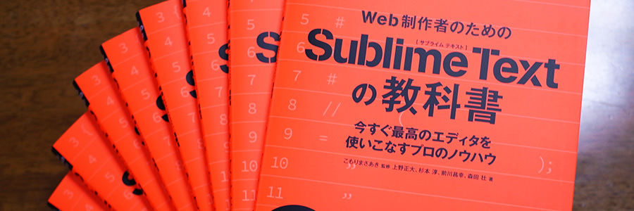 Sublime Text の教科書
